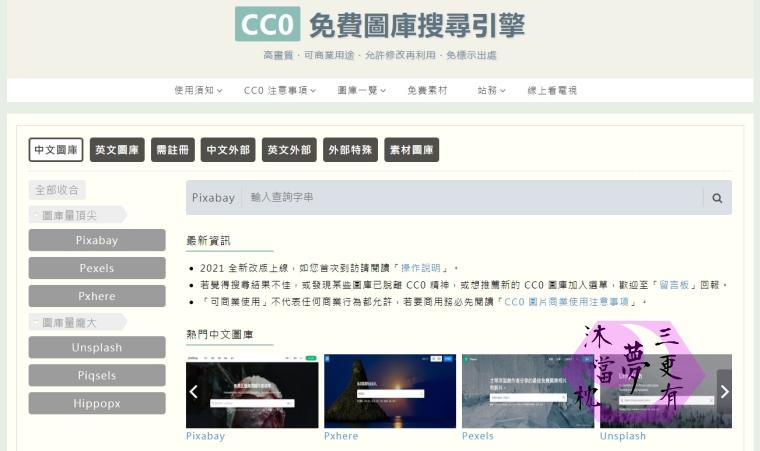部落格常用工具CC0免費圖庫搜尋引擎