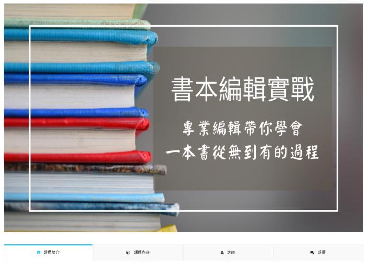 書本編輯實戰線上課程介紹(付費)