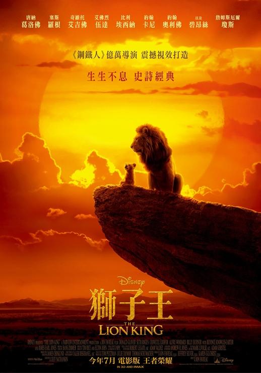 既然是動畫就不要假裝紀錄片啊-獅子王,立體版