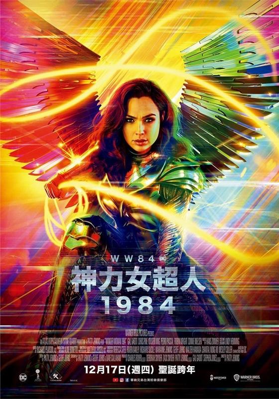 神力女超人1984-為了世界放棄你,為了你放棄世界