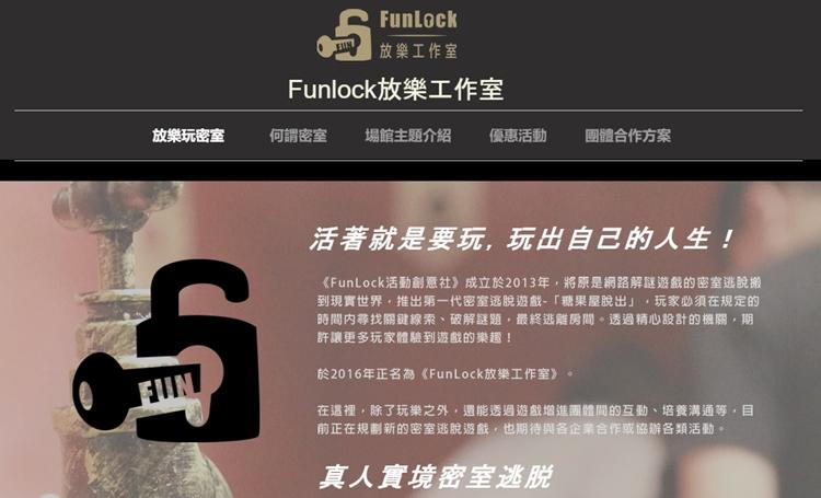 FunLock-放樂工作室:事前研究