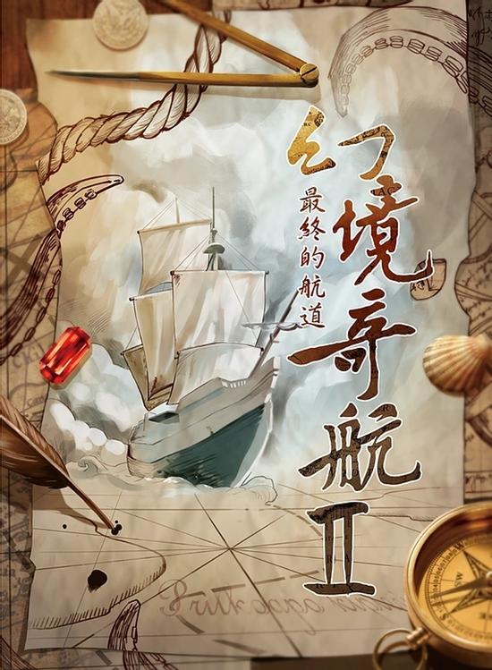 幻境奇航2海報