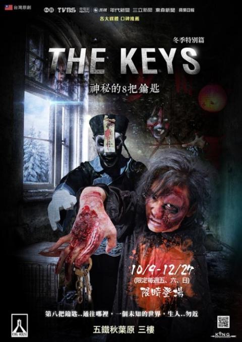 羞恥滿點的鬼屋之旅 實境鬼屋遊戲 神秘的八把鑰匙 冬季特別篇