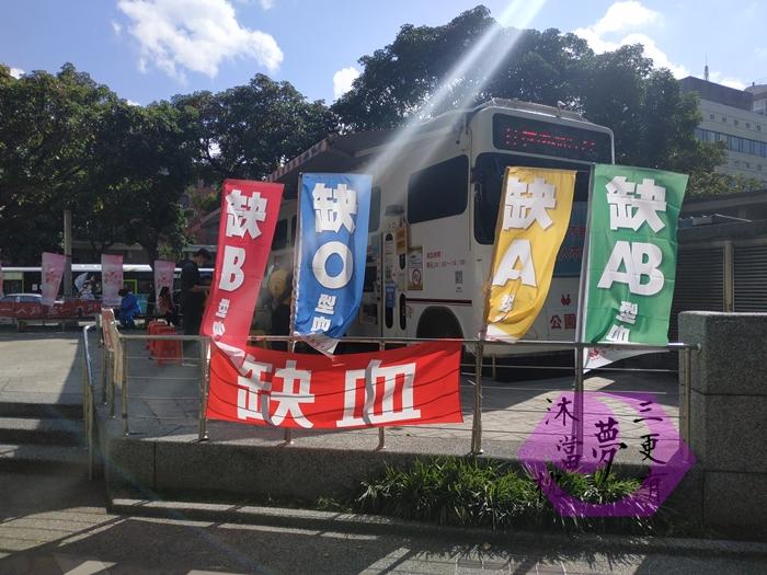 二二八公園捐血車旗幟