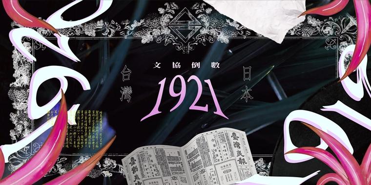 文協倒數1921 – 發現歷史中的光輝