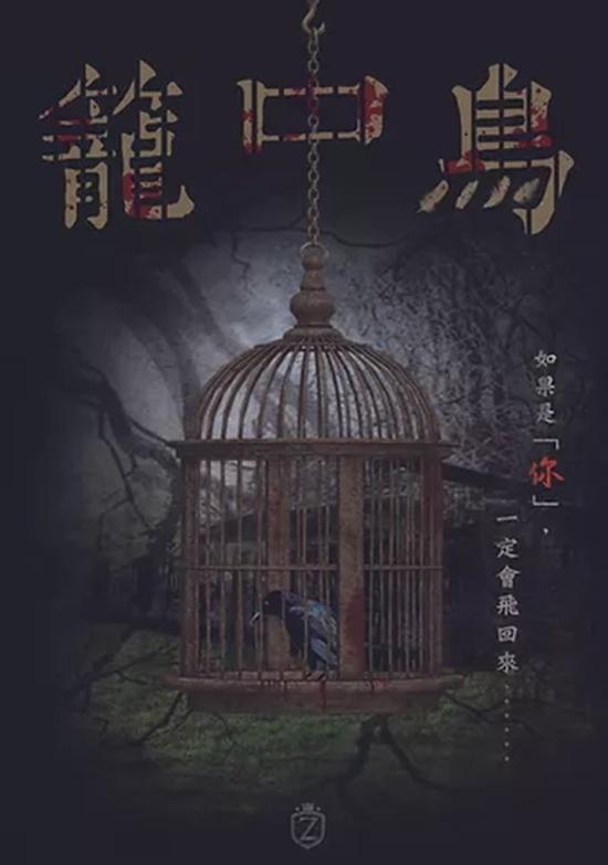 籠中鳥-恐怖 + 歡樂 = 驚悚?