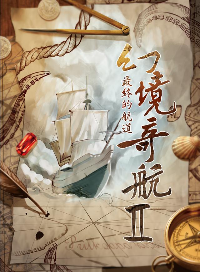 幻境奇航2 – 若我揚帆出航,妳是否會在海的那一方