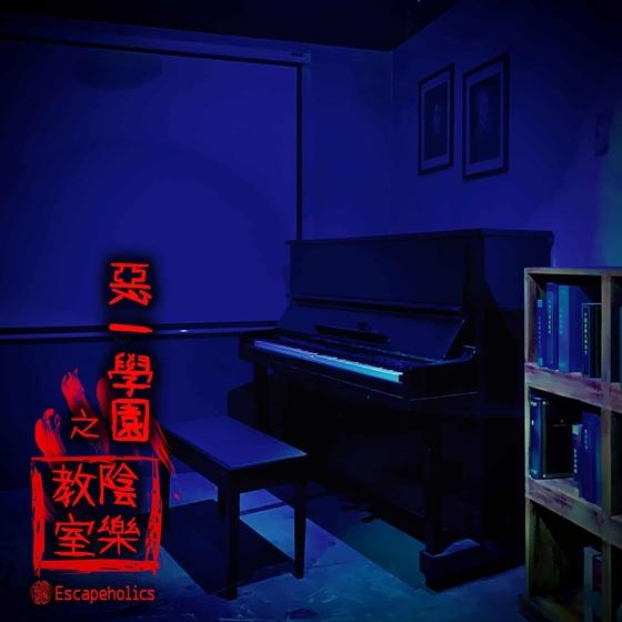 惡一學園之陰樂教室 – 聲光效果十足,渾身是戲
